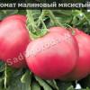 Томат малиновый мясистый: характеристика и описание сорта
