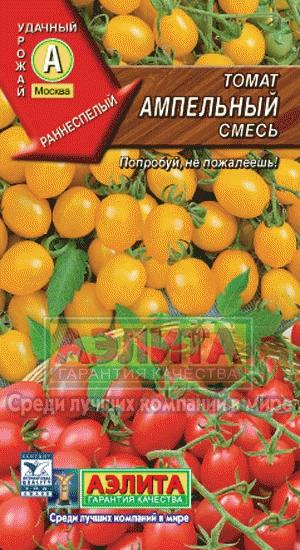 Томат ампельный. Что такое ампельный сорт томатов. Смесь, f1.