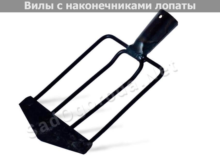 Приспособления для копки огорода: своими руками, торнадо. Вилы с наконечниками лопаты
