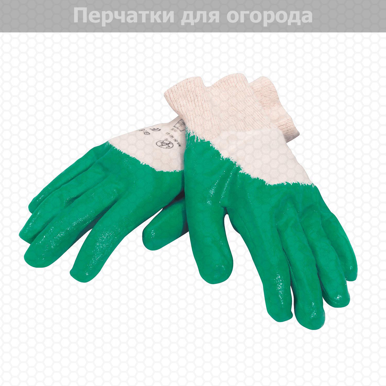 перчатки для огорода, чтобы не пачкались руки